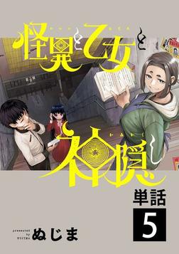 怪異と乙女と神隠し【単話】(5)-電子書籍