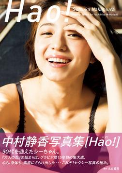中村静香 写真集 『 Hao! 』-電子書籍