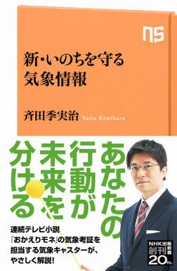新・いのちを守る気象情報-電子書籍