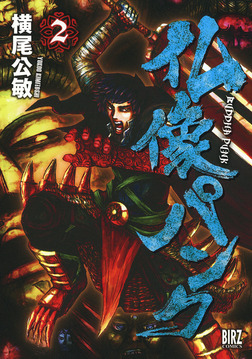 仏像パンク (2)-電子書籍