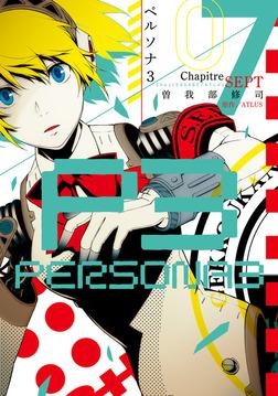 ペルソナ3 (7)-電子書籍
