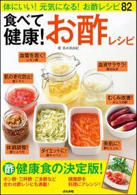 食べて健康! お酢レシピ