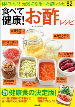 食べて健康! お酢レシピ-電子書籍
