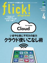 flick! digital 2014年4月号 vol.30