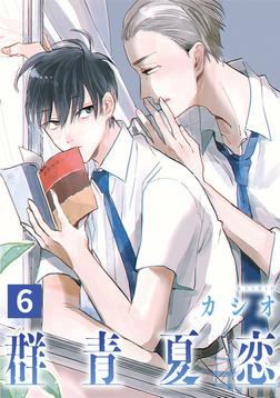 群青夏恋 分冊版 6-電子書籍