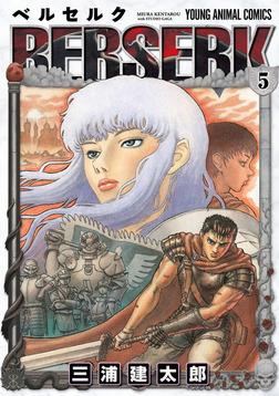 ベルセルク 5巻-電子書籍