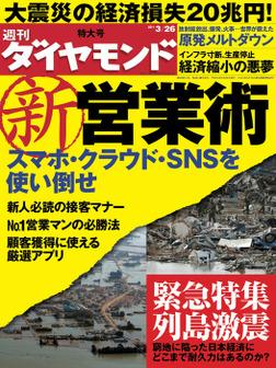 週刊ダイヤモンド 11年3月26日号-電子書籍