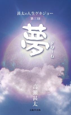 甚太の人生ゲキジョー 第三回 夢(ドリーム)-電子書籍