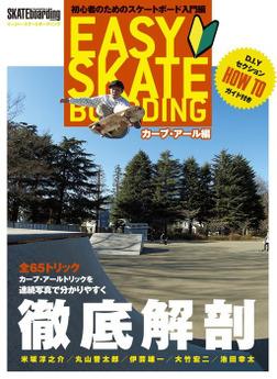 イージー・スケートボーディング カーブ&アールトリック編-電子書籍
