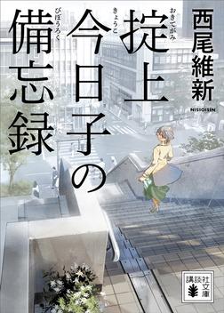 掟上今日子の備忘録(文庫版)-電子書籍