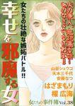 女たちの事件簿Vol.38~幸せを邪魔する女~