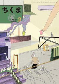 ちくま 2018年2月号(No.563)