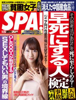 週刊SPA! 2014/11/25号-電子書籍