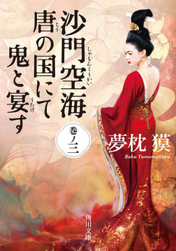 沙門空海唐の国にて鬼と宴す 巻ノ三 映画カバー版-電子書籍