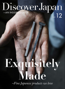 Discover Japan - AN INSIDER'S GUIDE 「Exquisitely Made -Fine Japanese products we love」-電子書籍