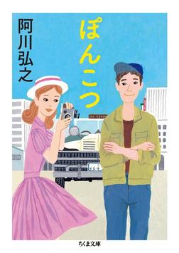 ぽんこつ-電子書籍