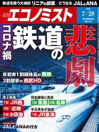 週刊エコノミスト (シュウカンエコノミスト) 2020年07月28日号