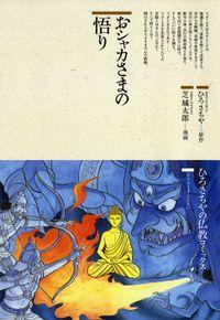 仏教コミックスおシャカさまの悟り