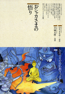 仏教コミックスおシャカさまの悟り-電子書籍