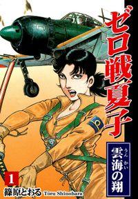 ゼロ戦夏子(1)《雲海の翔》