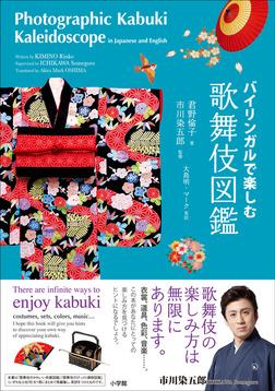 バイリンガルで楽しむ 歌舞伎図鑑~Photographic Kabuki Kaleidoscope in Japanese and English~-電子書籍