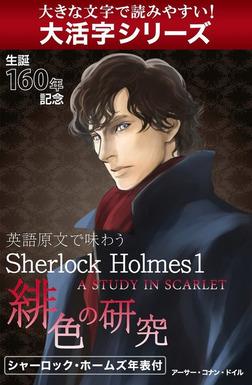 【大活字シリーズ】英語原文で味わうSherlock Holmes1 緋色の研究/A STUDY IN SCARLET.-電子書籍