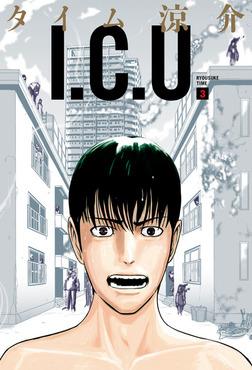 I.C.U. 3巻-電子書籍