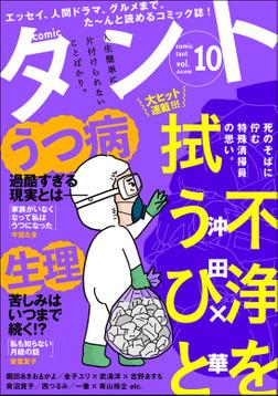 comicタント Vol.10-電子書籍