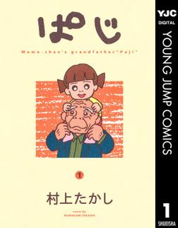 ぱじ 1-電子書籍