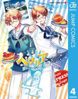 ヘタリア World☆Stars 4-電子書籍