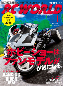 RC WORLD 2017年11月号 No.263-電子書籍