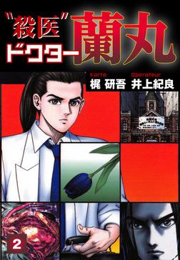 殺医ドクター蘭丸(2)-電子書籍
