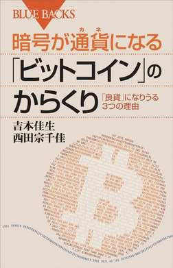 暗号が通貨になる「ビットコイン」のからくり-電子書籍