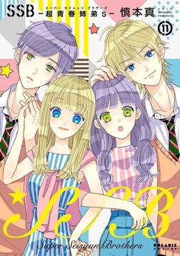 SSB―超青春姉弟s―(11)【電子書籍版】-電子書籍