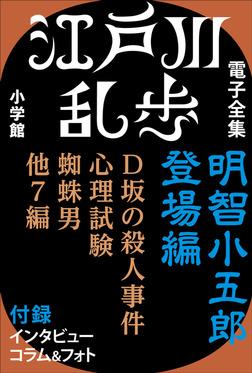江戸川乱歩 電子全集1 明智小五郎 登場編-電子書籍