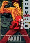 HERO―アカギの遺志を継ぐ男―2