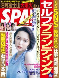 週刊SPA!(スパ) 2021年 7/20・27 合併号 [雑誌]