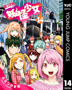 妖怪少女―モンスガ― 14-電子書籍