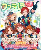 週刊ファミ通 2021年2月18日号【BOOK☆WALKER】