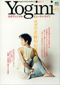 Yogini(ヨギーニ) Vol.3