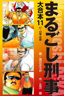まるごし刑事 大合本 11-電子書籍