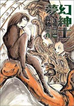夢幻紳士 逢魔篇-電子書籍