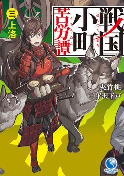 戦国小町苦労譚3 上洛-電子書籍