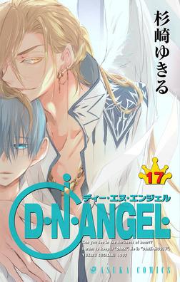 D・N・ANGEL(17)-電子書籍