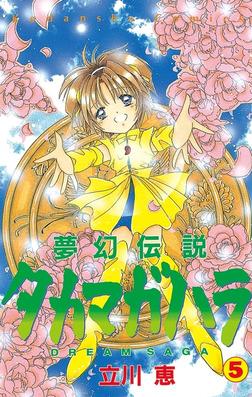 夢幻伝説タカマガハラ(5)-電子書籍