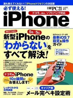 必ず使える!iPhone-電子書籍