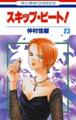 スキップ・ビート! 23巻-電子書籍