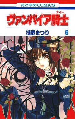 ヴァンパイア騎士(ナイト) 6巻-電子書籍