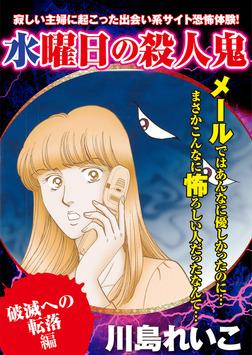 【破滅への転落編】水曜日の殺人鬼-電子書籍