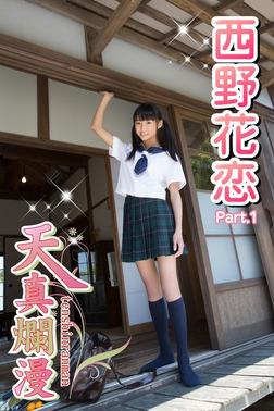 天真爛漫 西野花恋 Part.1(Ver2.0)-電子書籍